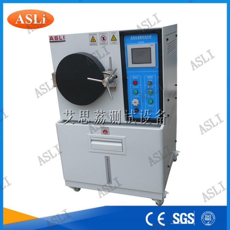 HAST非饱和高压加速试验机